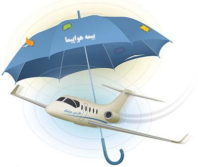 بیمه بدنه و مسئولیت هواپیما کارآفرین