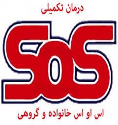 کمک رسان ایران اس او اس sos و بیمه تکمیلی