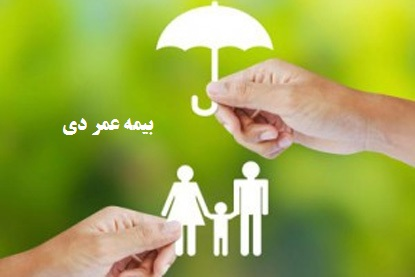 بیمه عمرو بازنشستگی بیمه دی