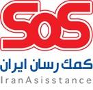 بیمه sos کمک رسان ايران