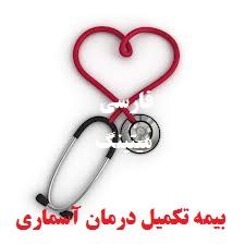 بیمه تکمیل درمان بیمه آسماری