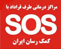 لیست بیمارستان ها و مراکز درمانی تحت پوشش بیمه sos بیمه اس او اس بیمه اس اواس خانواده بیمه درمان تکمیلی گروهی و انفرادی کمک رسان ایران