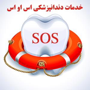 خدمات دندان پزشکی بیمه اس او اس خانواده شرکت کمک رسان ایران so