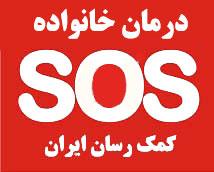 بیمه درمان خانواده اس او اس خدمات کمک رسان ایران sos بیمه آسماری