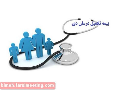 بیمه درمان تکمیلی بیمه دی