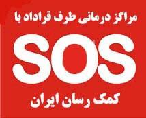 بیمارستانهای طرف قرارداد با بیمه sos مراکز درمانی طرف قرارداد با اس او اس درمانگاههای کمک رسان ایران