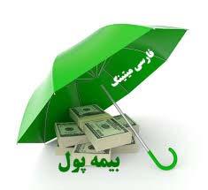 بیمه پول خدمتی از بیمه کارافرین