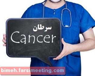 بیمه امید آفرین بیمه جبران هزینه های درمان سرطان