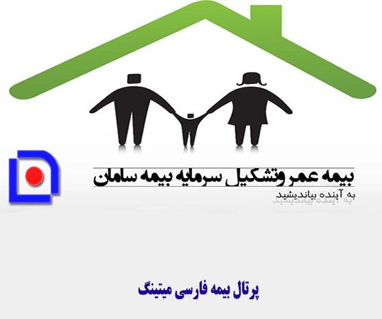 بیمه عمر و تشکیل سرمایه بیمه سامان