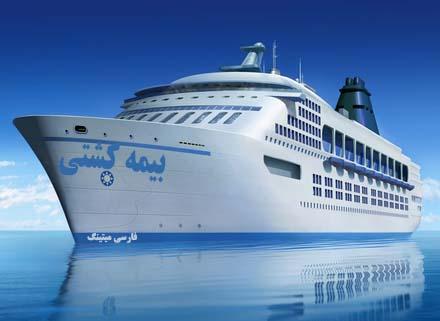 بیمه بدنه و مسئولیت کشتی کارافرین